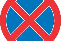 """Znak drogowy B-36 """"Zakaz zatrzymywania się"""""""