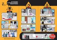 Jak postępować w przypadku zagrożenia terrorystycznego